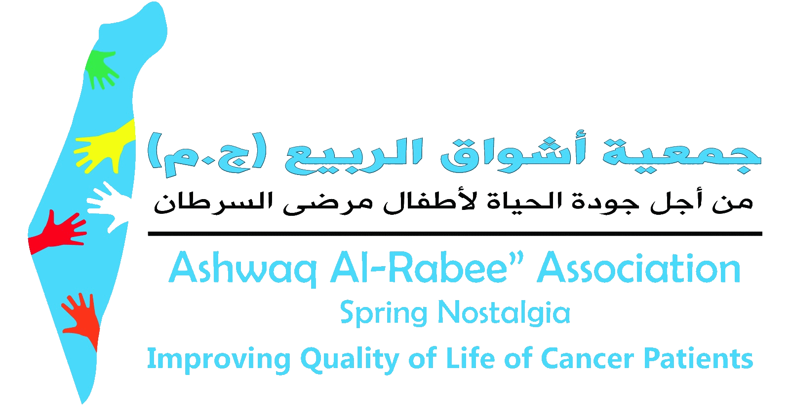 جمعية أشواق الربيع